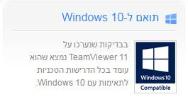 תואם WINDOWS 10